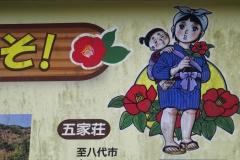 129 honshu und kyushu copyright piotr nogal